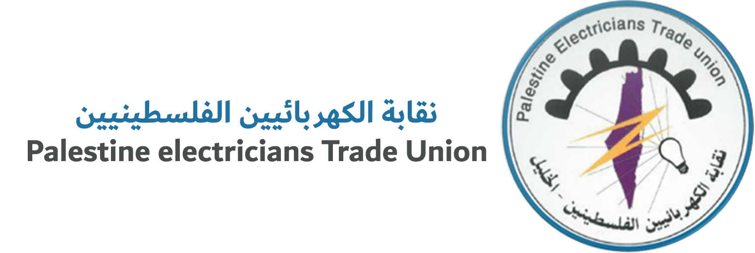 نقابة الكهربائيين الفلسطينيين – الخليل